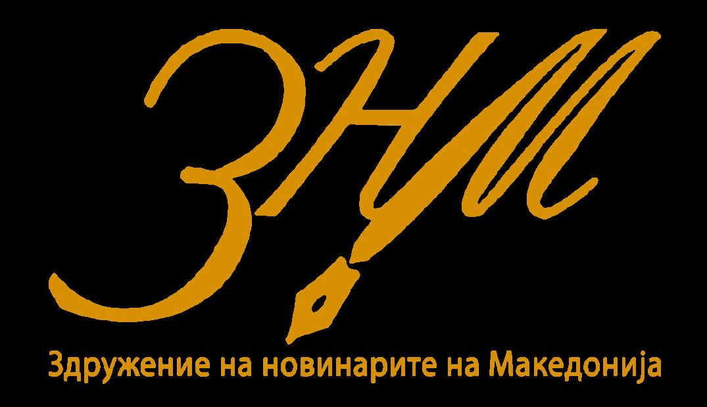 Здружение на новинари на Македонија
