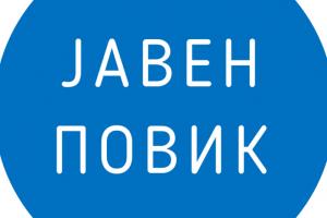 ЈАВЕН-ПОВИК-731×467