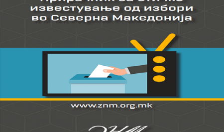 AJM promoted a Guide for Ethical Media Coverage of Elections