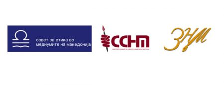 AJM SSNM and CMEM: Ministry of Interior and Public Prosecutor's Office to sanction hate speech against journalists