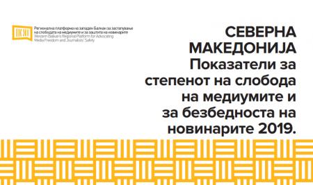 ЗНМ: Објавен годишниот извештај за слободата на медиумите во РСМ