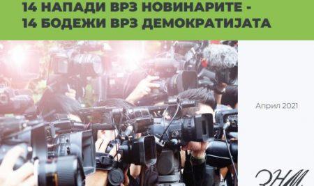 """ЗНМ публикација: """"14 Напади врз новинарите, 14 Бодежи врз демократијата"""""""