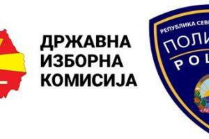 ДИК и МВР логоа